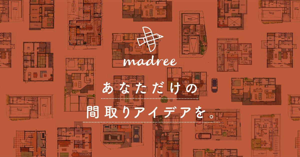 間取りからこだわりの家づくりを。 理想の間取り図と出会う「madree(マドリー)」